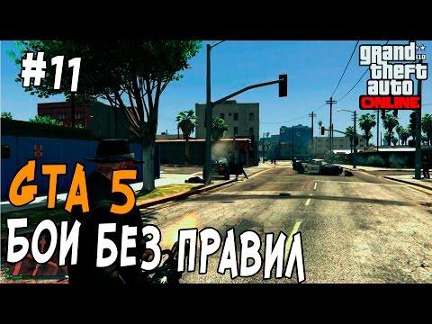 GTA 5 Online PC - БОИ БЕЗ ПРАВИЛ - МОРДУЕМ КАЧКОВ #11