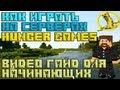 Как играть на серверах Hunger Games