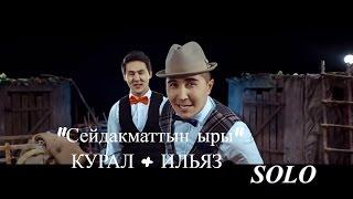 ИЛЬЯЗ АНДАШ, КУРАЛ ЧОКОЕВ - СЕЙДАКМАТТЫН ЫРЫ / СОЛО МЕДИАПОРТАЛЫ
