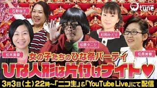 40代独身女性限定、伝説女芸人3人+タニシ姉が語るステキな美女達のひな...
