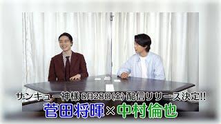 菅田将暉×中村倫也「サンキュー神様」 8/28配信リリース!トーク①