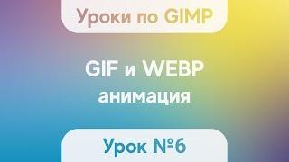 Урок по GIMP 2.10.8 №6 - GIF и WEBP анимация