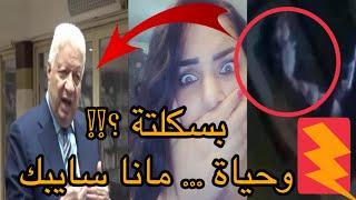 اول تعليق لـ مرتضي منصور بعد الفيديو وكلامه عن سما المصري - ناصر حكاية