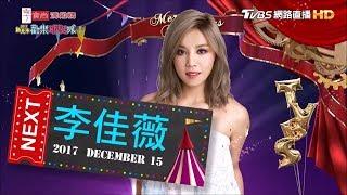 2017 新北市歡樂耶誕城 - 李佳薇 Jess Lee(你敢我就敢 / 納愛來 / 鍊愛 / 組曲)