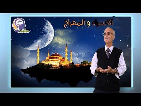 اغرب ما يمكن ان تسمع عن رحلة الاسراء والمعراج - للعالم على منصور كيالي thumbnail