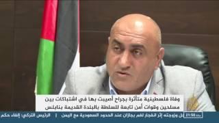 اشتباكات نابلس.. ضغط إسرائيلي وانقسام فتحاوي