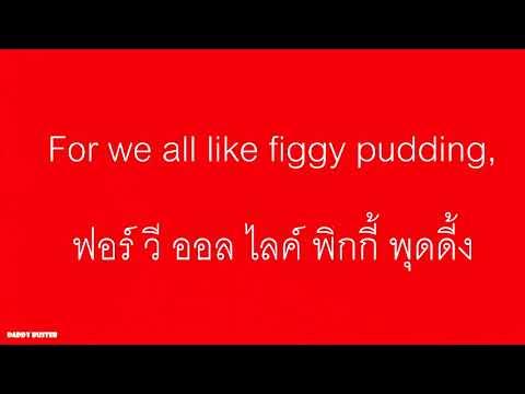 วีวิช ยู อะเมอรี คริสต์มาส คำอ่านภาษาไทย(We wish you a Merry Christmas)