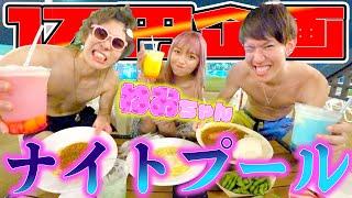 ナイトプールで1万円使い切るまで帰れません!!!【ねお】