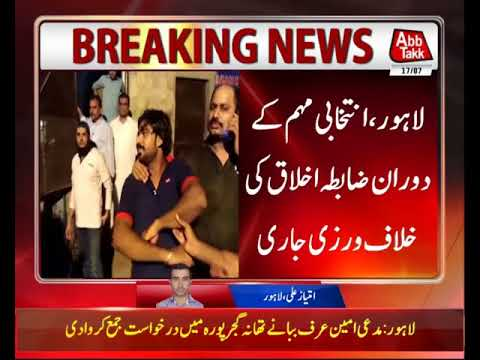 Lahore: PML-N Workers Aerial Firing In Front of PTI Office in NA-127
