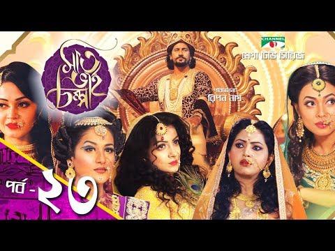 সাত ভাই চম্পা | Saat Bhai Champa | EP 23 | Mega TV Series | Channel i TV
