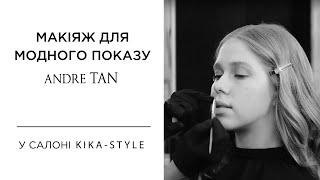 Как cделать макияж на выпускной Макияж для модного показа Andre Tan Kika Style