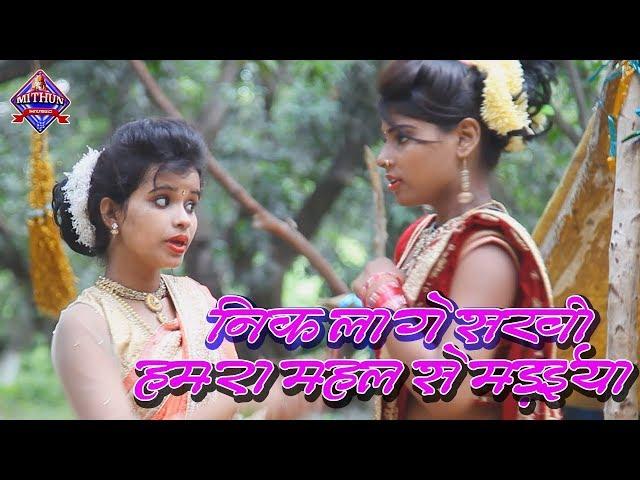 Kiran Singh & Kajal Sharma Video Song (2018)-Nik Lage Sakhi Hamara Mahal Se Madaiya-Bhojpuri Bolbam