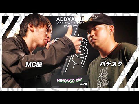 準々決勝 バチスタ vs MC龍 | ADDVANCE STARTOURS