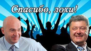 Лучший друг Порошенко начал подкуп избирателей.