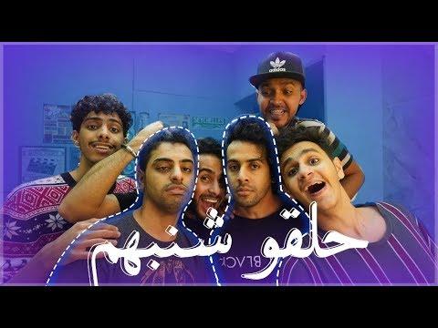 حسن وحسين - طار شنب حسين وريان مجرم قيمز