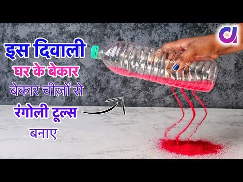 10 Amazing Rangoli Tools from Waste Materials | Best out of waste | Artkala