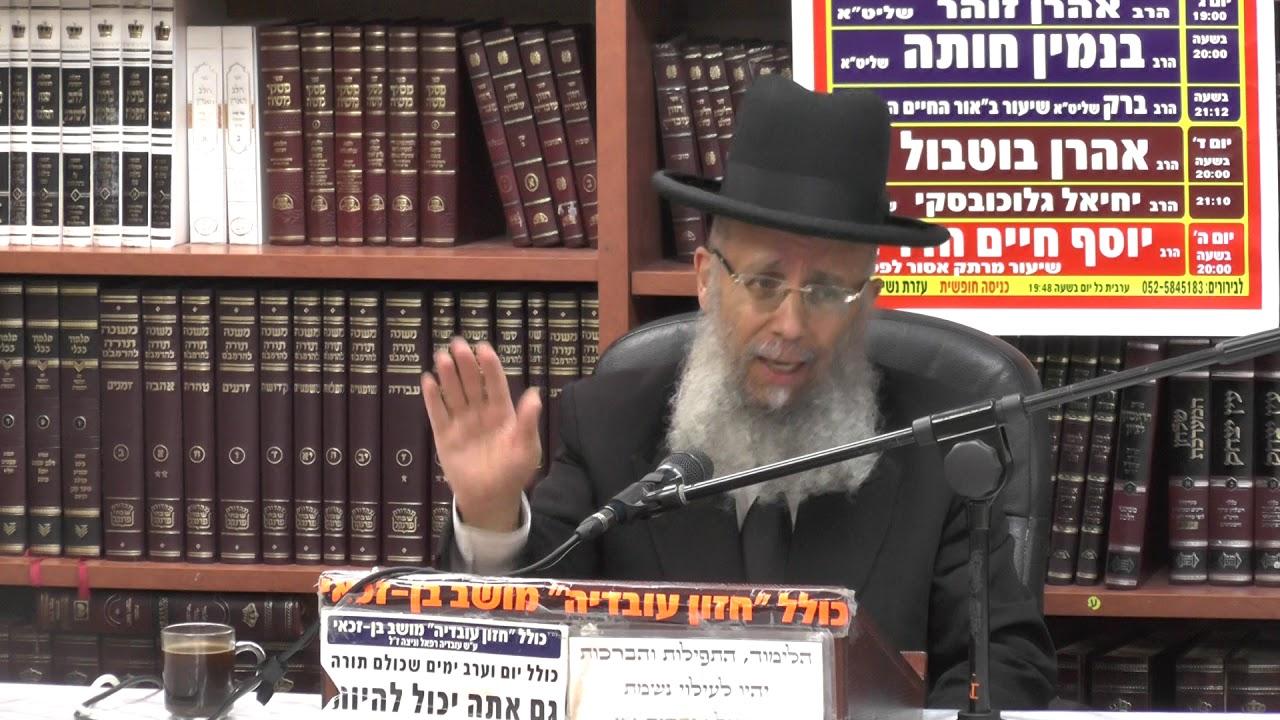 הרב גדעון בן משה : הכנה ליום הדין -  הלכות והנהגות .