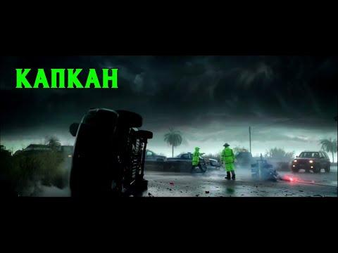 Капкан — Русский трейлер, ужасы (2019)