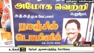 Political parties request to remove ADMK posters in Kuzhithurai, Kanyakumari