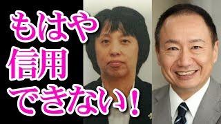 自民党・山田宏「検察も国会議員のこの重大な指摘を調査すべきではない...