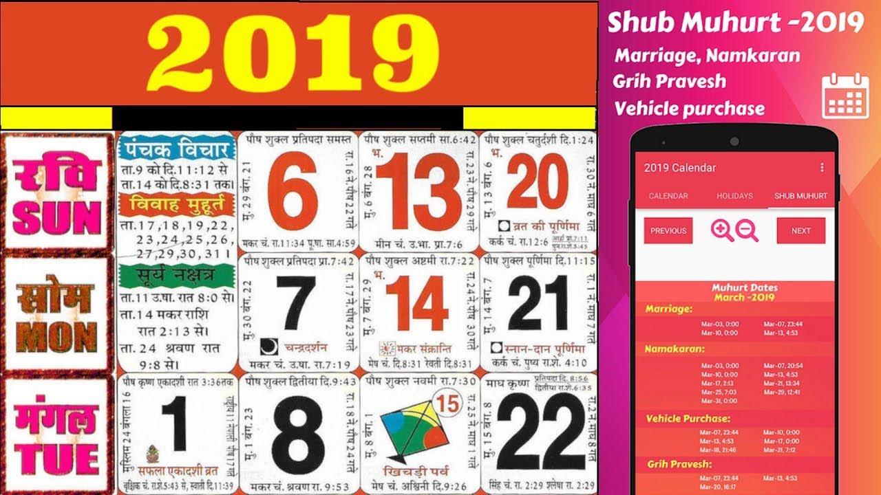 2019 Calendar with 2019 हिंदी कैलेंडर, त्यौहार
