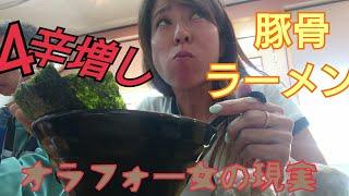 【家系】豚骨ラーメン 4辛増し・シュウマイセットを食べました🎵SpicyTonkotsuNoodles 먹방 Eating Videos thumbnail