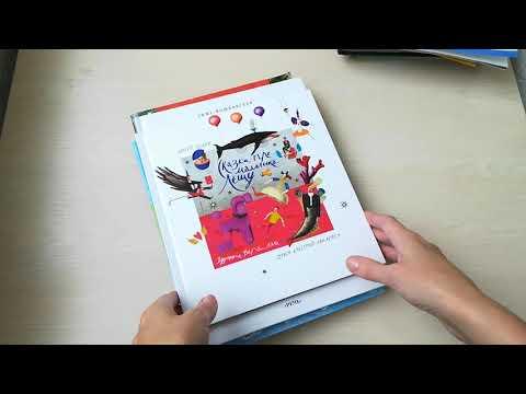 Детские книги / Заказ #Лабиринт / Сентябрь 2020