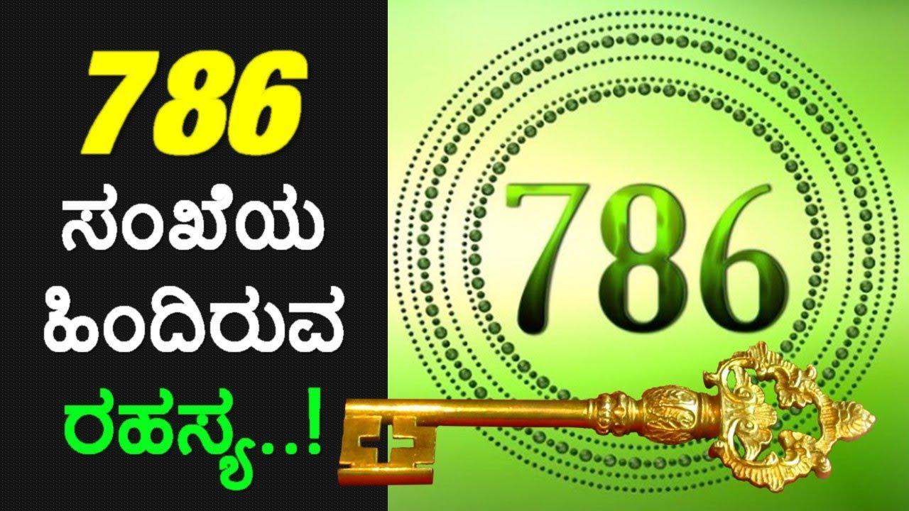 The Secret Behind Number 786  ! (Ashavaadhi | ಕನ್ನಡ)