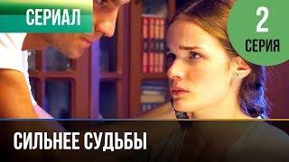 ▶️ Сильнее судьбы 2 серия | Сериал / 2013 / Мелодрама