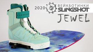 Крепления для вейкборда. Женские ботинки Slingshot JEWEL 2020
