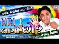 Gujarati Jokes Kathiyawadi Comedian -Navsad Kotadiya Comedy Video Full-Magan Na Lagan -NRI Lago Chho