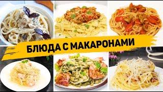 11 Рецептов с МАКАРОНАМИ на Любой Вкус Ленивые УЖИНЫ или ОБЕДЫ на КАЖДЫЙ ДЕНЬ