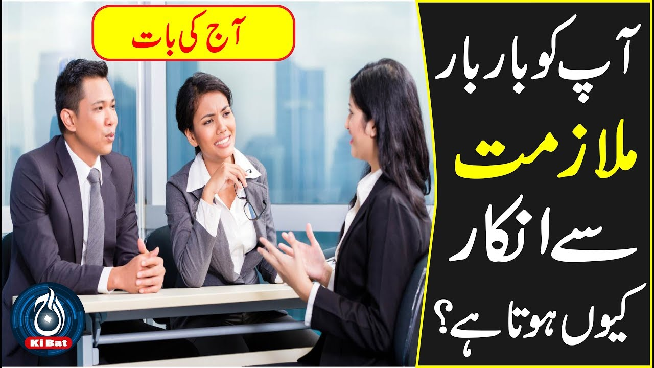 Jobs Interview Aajkibat 5 Reason Why You Are Getting Rejected