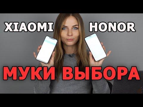 Эти телефоны покупают все Хонор или Сяоми что выбрать кто лучше Xiaomi Redmi Note 6 Pro и Honor 8x