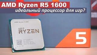 AMD Ryzen R5 1600 - идеальный процессор для игр?