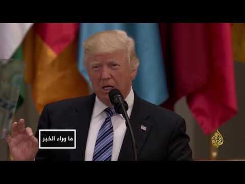 القمة الأميركية العربية الإسلامية.. رسائل سياسية لإيران