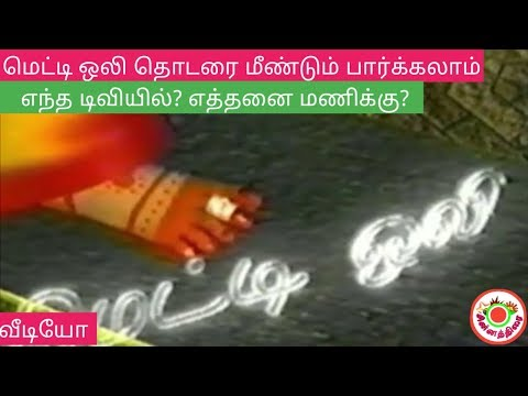 metti oli retelecasted on tamil tv channel at prime time