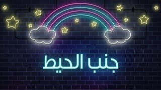جنب الحيط – أحمد شوقي وريم نسيم
