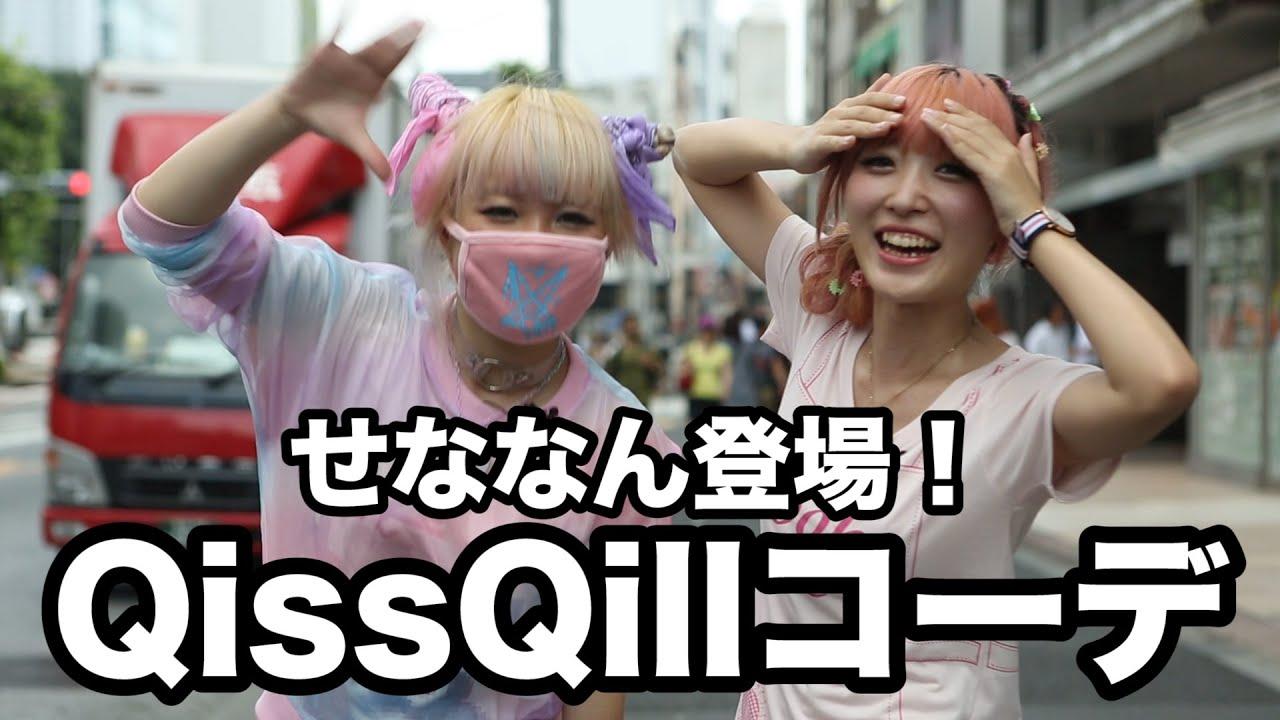 QissQill Coordination!