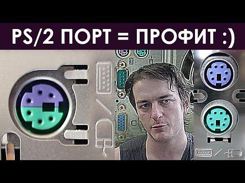 PS/2 порт: разгружаем USB и ускоряем клавиатуру ▣- Компьютерщик
