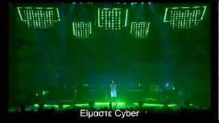 Zazie - Cyber - Rodeo Tour (Greek subtitles)
