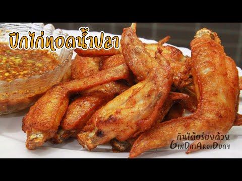 ปีกไก่ทอดน้ำปลา พร้อมสูตรน้ำจิ้มแจ่ว รสเด็ด Fried Chicken wing with fish sauce l กินได้อร่อยด้วย