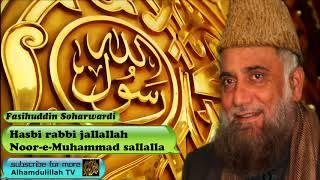 Hasbi rabbi jallallah - Urdu Audio Naat with Lyrics - Fasihuddin Soharwardi