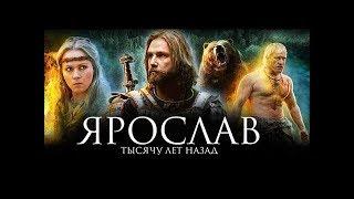 Ярослав  Тысячу лет назад 2010 Историко приключенческий фильм о становлении Руси