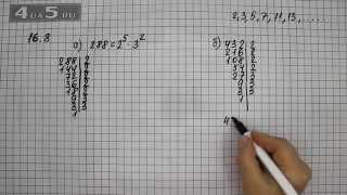 Упражнение 16.8. Вариант В. Г. Алгебра 7 класс Мордкович А.Г.