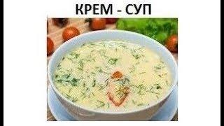 Грибной крем-суп // Рецепт из Англии от Надежды