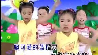 0099 儿童儿歌舞蹈 可爱的蓝精灵