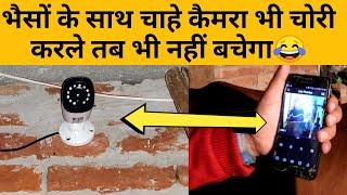पशुपालकों के लिए वरदान ये कैमरा|Farm Security Systems Price Features in India