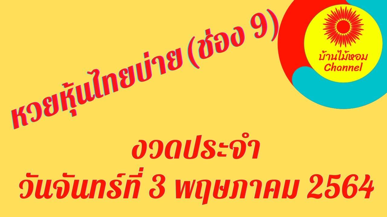 หวยหุ้นไทยบ่าย(ช่อง 9) งวดประจำวันจันทร์ที่ 3 พฤษภาคม 2564 - YouTube