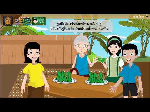 กล้วยๆ - สื่อการเรียนการสอน ภาษาไทย ป.6